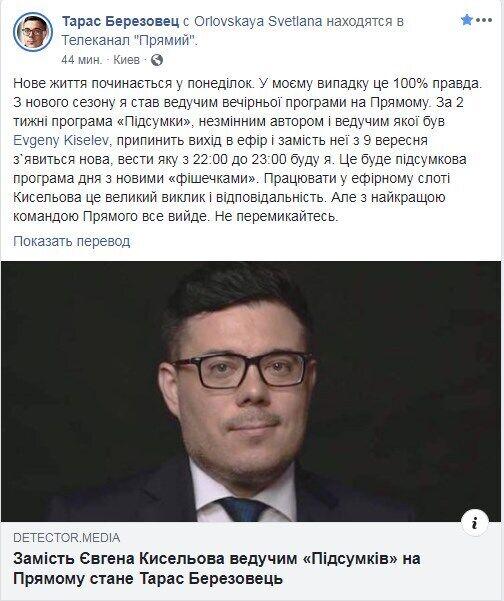 Канал Порошенко опозорился и рассмешил Скрыпина