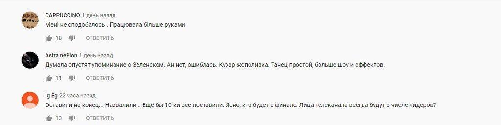 Елена Кравец очень плохо станцевала