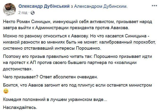 Дубинский заступился за Авакова, скандал с будущим министром МВД набирает обороты