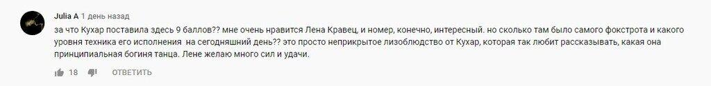 Олена Кравець дуже погано станцювала