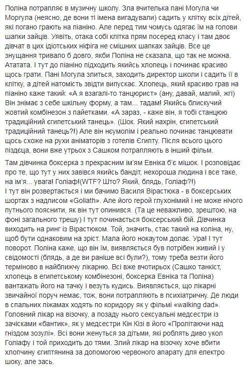 Кто такая Полина Печененко и как она попала в скандал с фильмом