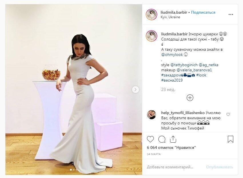 Людмила Барбір: найсексуальніше фото з її Інстаграма