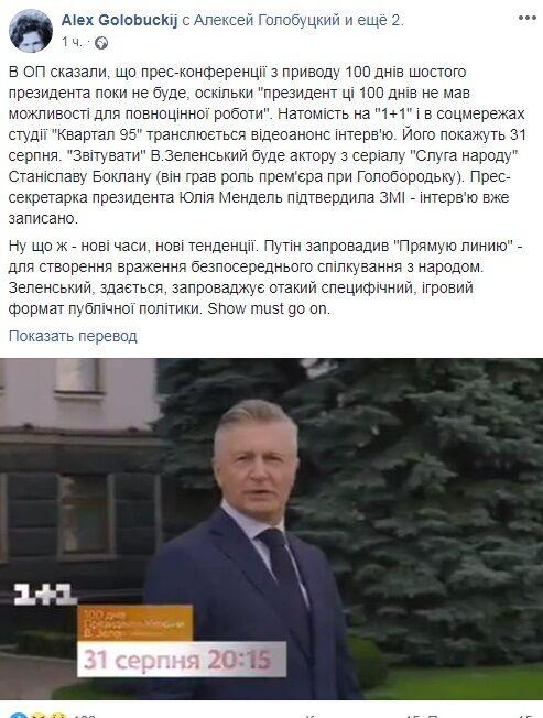 Зеленского на 100 дней президентства сравнили с Путиным