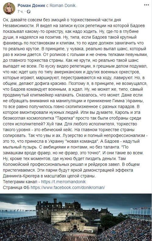 """""""Пиз*ить деньги"""": Доник разозлился на окружение Зеленского из-за Дня Независимости"""