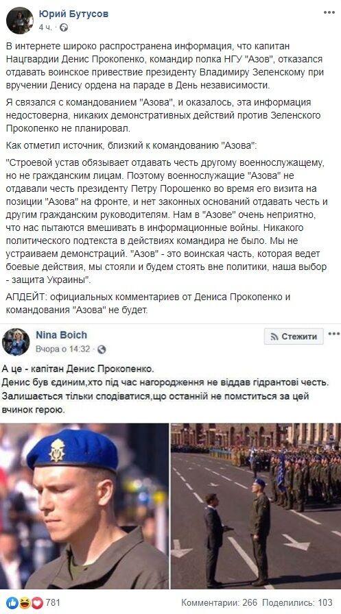 """Денис Прокопенко образив Зеленського: """"Азов"""" дав несподіване пояснення"""