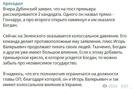 Богдан може стати прем'єр-міністром – Україні пророкують катастрофу