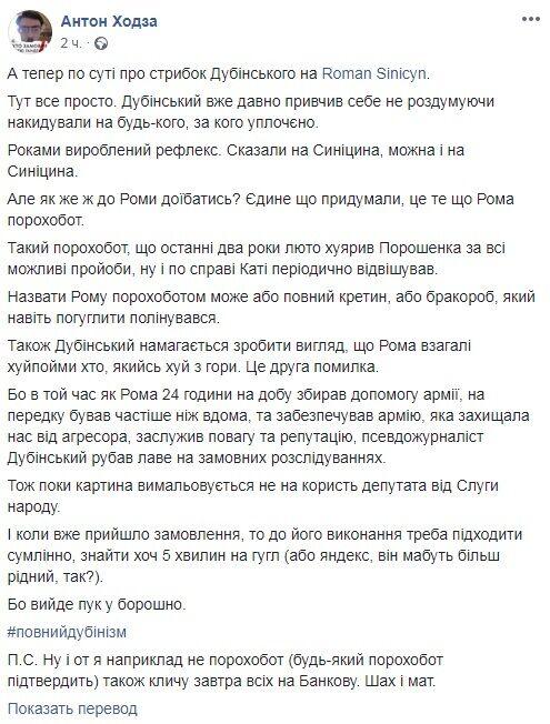 """""""Ху*рив Порошенка, поки Дубінський лаве рубав"""": блогер розніс """"слугу народу"""" через Синіцина"""