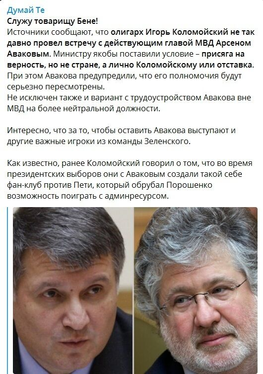 """""""Служу товарищу Бене!"""" Коломойский жестко шантажирует Авакова отставкой"""