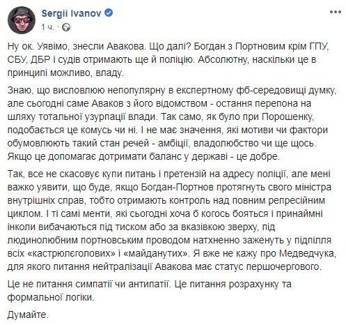 """Репрессии от Богдана и Портнова: экс-ведущий с """"1+1"""" заступился за Авакова"""