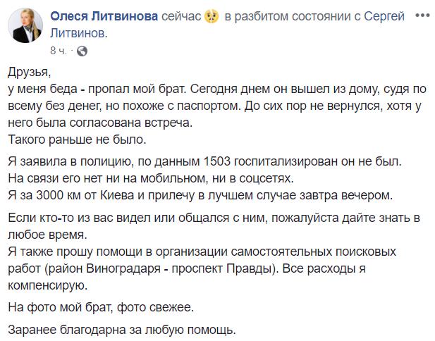 Хто такий Сергій Литвинов і що з ним сталося в Києві
