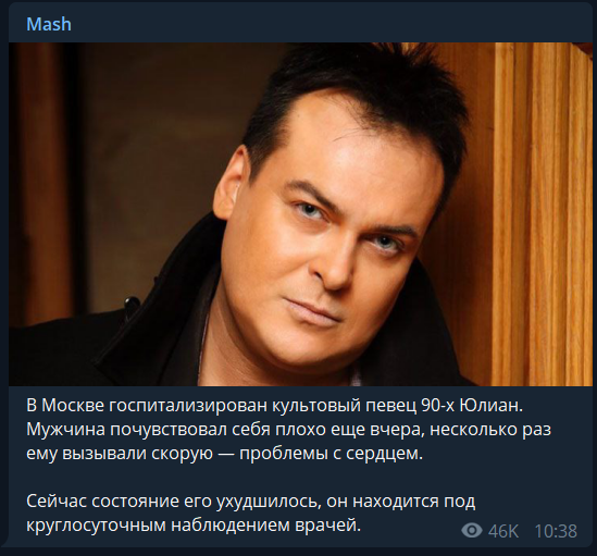Юлиан Васин госпитализирован? Кто он и что о нем известно, фото
