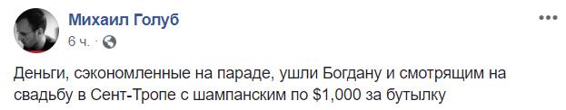 """""""Куди гроші-то пішли?"""" Військові назвали суму """"допомоги"""" Зеленського"""