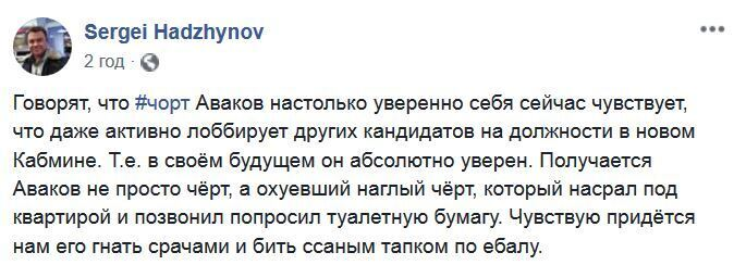 """Активисты про Авакова в новом Кабмине: """"Придется бить ссаным тапком по е*алу"""""""