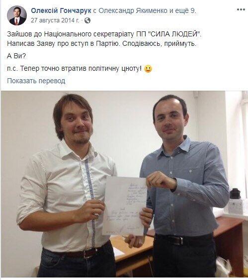 Позбувся незайманості: Олексій Гончарук показав знакове фото