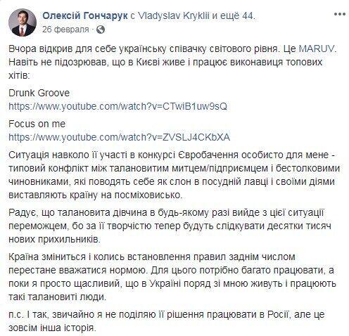 Олексій Гончарук через MARUV зірвався на емоції