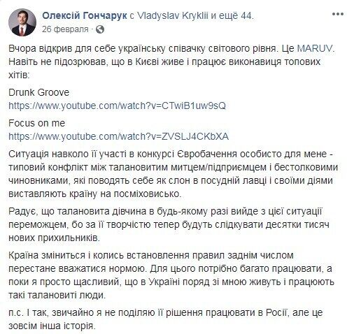 Алексей Гончарук из-за MARUV сорвался на эмоции