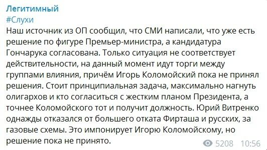 Гончарук не станет премьером? Коломойский нашел нового кандидата