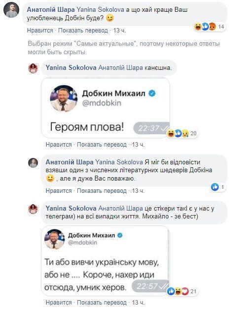 """""""Скучила"""": Яніна Соколова розповіла, як їй сниться Добкін"""