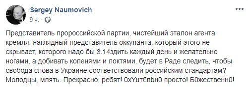 """""""Пиз*ить каждый день ногами!"""" Блогер яростно взорвался из-за назначения Шуфрича"""