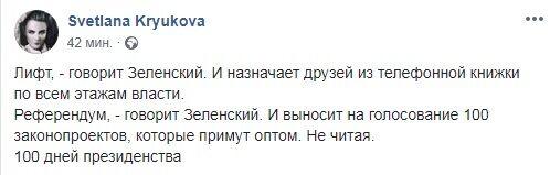 Зеленского обвинили в кумовстве и замыливании глаз