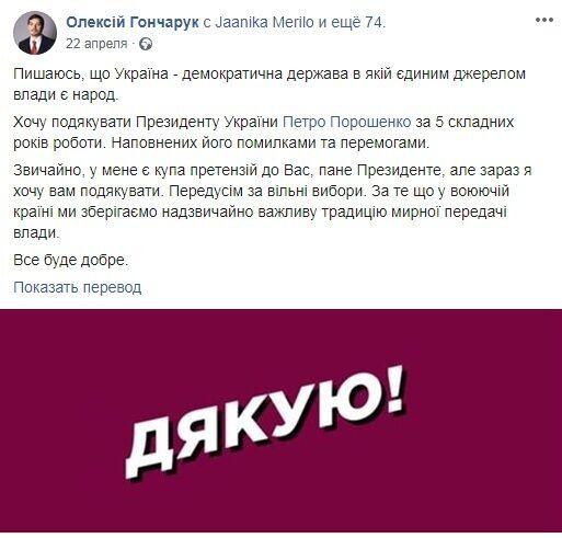 """""""Хто такий Зеленський ?!"""" Що Гончарук говорив про президента і як підтримував Порошенка, відео"""