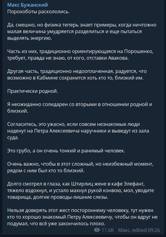 """""""Мізерно мала величина розкололася"""": у Зеленського пожартували над соратниками Порошенка"""