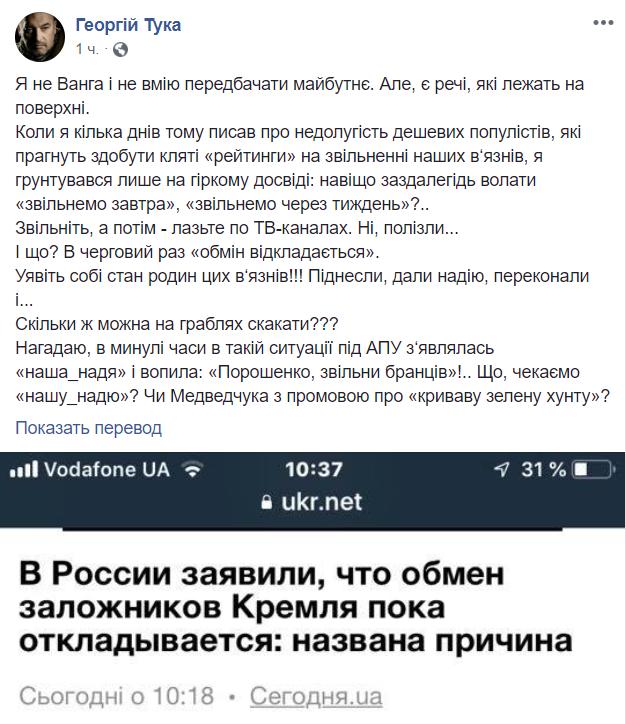 """""""Скільки ж можна на граблях скакати???"""" Тука розлютився відповіді Кремля на обмін полоненими"""