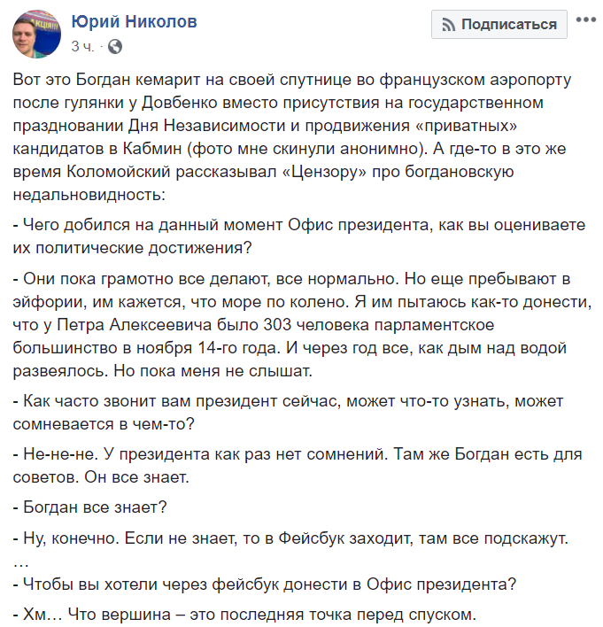 Спящий на ногах у девушки Богдан взорвал сеть, фото