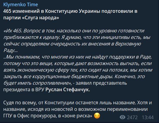 """""""От Конституции останется лишь название"""": партия Зеленского шокировала планами"""