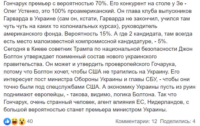 Пропагандист Путіна розписав теорію змови щодо нового прем'єра України