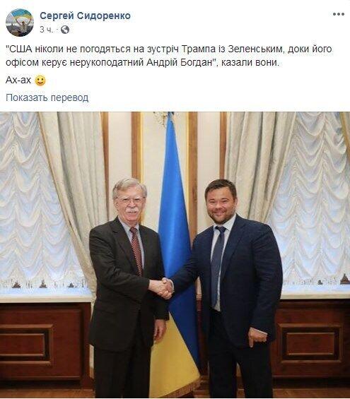 Богдан и Болтон развенчали скандал, фото