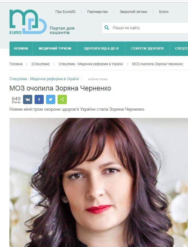 Зоряну Черненко ще до призначення вже вітають з призначенням головою МОЗ