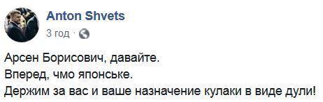 """""""Величезна помилка"""": Аваков залишається міністром МВС, українці в гніві від рішення Зеленського"""