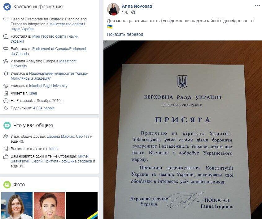Хто така Анна Новосад і що у неї із Зеленським, фото