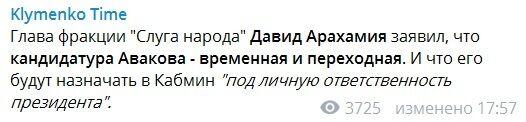 """Авакова зроблять """"весільним генералом"""": Зеленський прийняв жорстке рішення"""