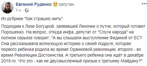 """""""Ви це чули ?!"""" Богуцька вважає, що народження дітей – знак Майдану від Порошенка"""