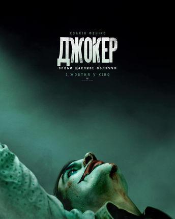 JOKER: актори і дата виходу, дивитися трейлер онлайн