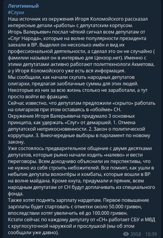 """""""Слуг народу"""" в Раді перекуповують, але Коломойський знайшов на них жорсткий """"батіг"""""""