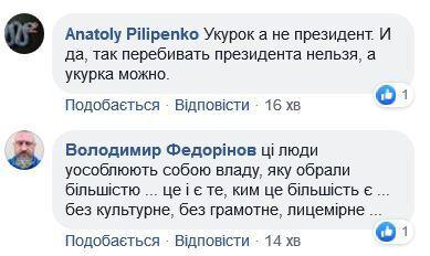 Богдан опозорил Зеленского в Трускавце, видео