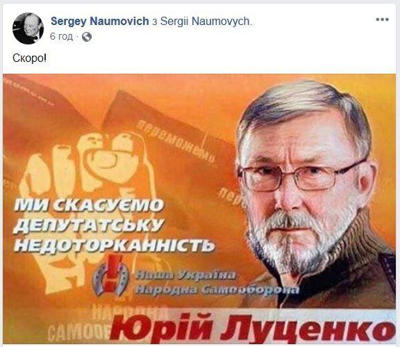 Юрий Луценко рассмешил обещанием отменить депутатскую неприкосновенность