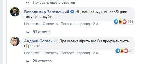 Порохососи заступилися за Іванчука і спробували принизити Зеленського