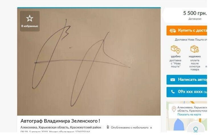 Автограф Зеленського здався кінцем всьому