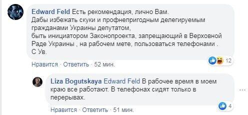 Богуцька відмовилася від заборони телефонів в Раді