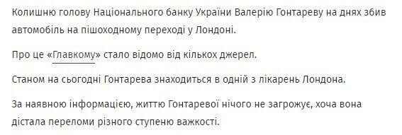Валерия Гонтарева: что с ней случилось в Лондоне