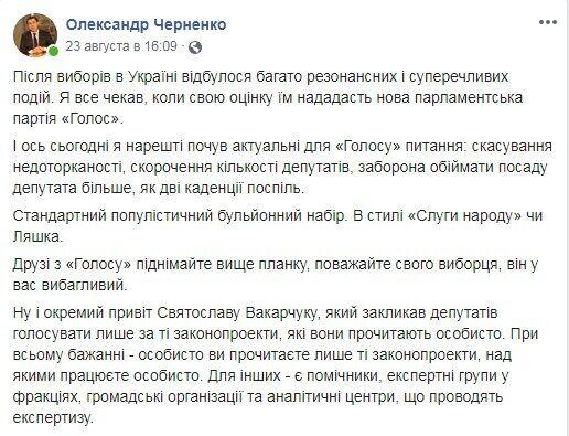 Как Зоряна Черненко стала Скалецкой, фото