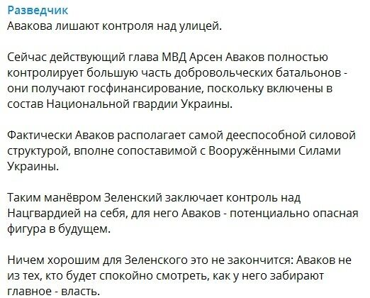 Зеленський забирає Національну гвардію у Авакова – президенту прогнозують війну з главою МВС