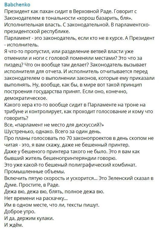 """""""Що це за пиз*ець? Пахан в Раді!"""" Бабченко вибухнув жорсткою критикою на адресу Зеленського"""
