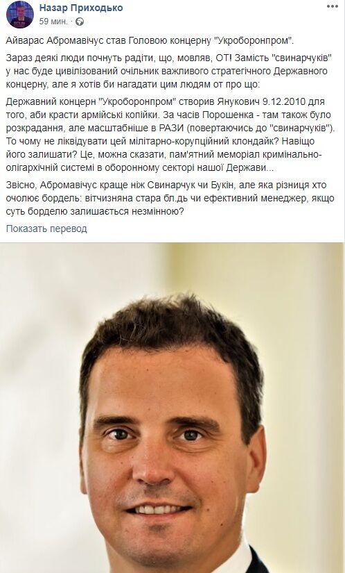 """""""Стара бл*дь"""": призначення Абромавічуса головою """"Укроборонпрому"""" піддали критиці"""