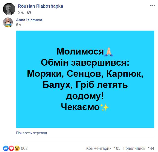 Обмін полоненими: де зараз Сенцов і українські моряки