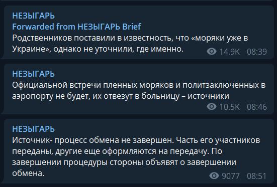 Моряки вже в Україні? Що кажуть про обмін полоненими і Сенцова